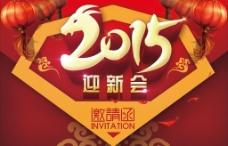 2015新年迎新会邀请函封面图片
