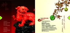 翡翠宣传页图片