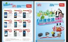 TCL高新奇手机宣传页 传单图片
