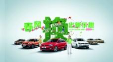 汽车销售促销展板图片