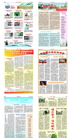 小学生报纸设计图片免费下载,小学生报纸设计设计素材