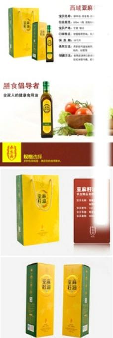 亚麻籽油详情图图片