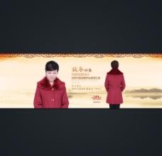 淘宝女装促销活动全屏轮播海报图片