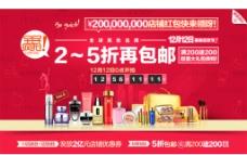 淘宝天猫化妆品banner图片