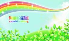 绚丽的彩虹春天背景