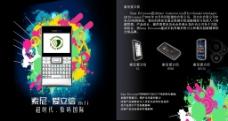 炫彩原创手机海报