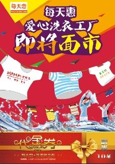 洗衣工厂海报单页广告