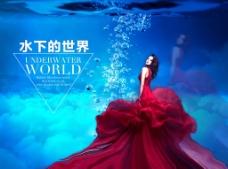 海报设计背景素材模板源文件水下海洋长红裙