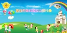 儿童节 幼儿园