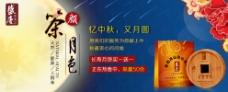 茶颜月色淘宝中秋促销海报