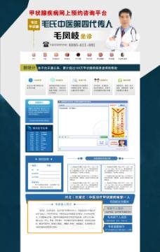 平板电脑网页设计图片