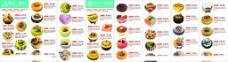 各种水果花卉蛋糕图片