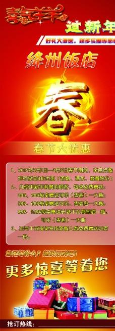 绛州饭店X展架60X160图片