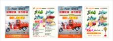 上海凤凰电动车  DM宣传单图片