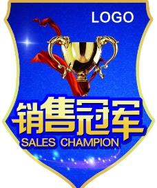 销售冠军图片