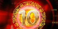 春节晚会年会开场 10秒倒计时视频素材