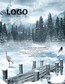 雪山风景广告素材图片