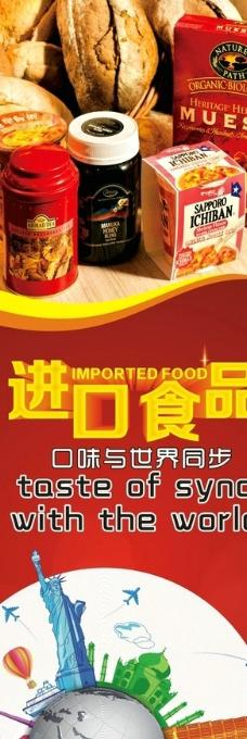 进口食品图片