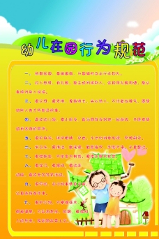 幼儿园行为规范广告图片