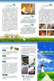 天然气三折页图片