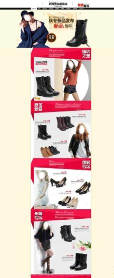 女鞋装修模版图片