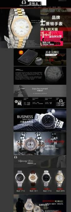 手表装修模版图片