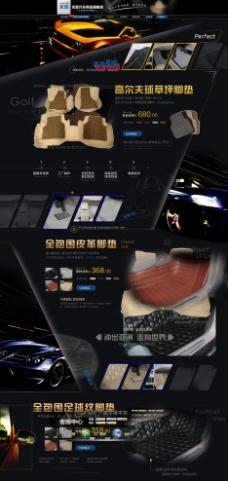 汽车用品装修模版图片