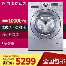 淘宝洗衣机直通车