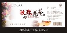 玫瑰花茶 产品标签