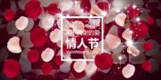 情人节玫瑰花花瓣素材海报