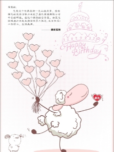 气球羊图片