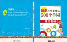 小学英语单词教材书封面图片