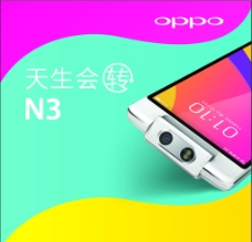 oppoN3比例图片