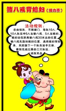 年会活动 猪八戒背媳妇图片