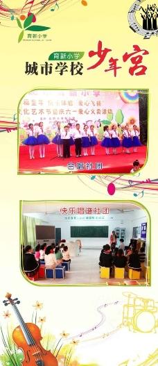 音乐合唱团展架图片