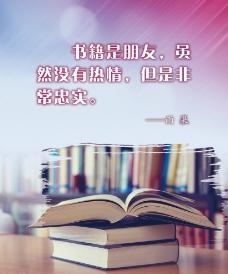 书籍是朋友,虽然没有热情,但是图片