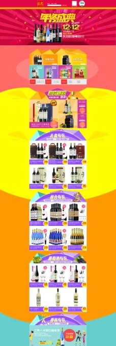 淘宝酒类产品首页模板