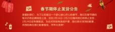 春节期间停止发货公告