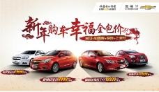 新年汽车海报
