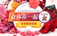 浪漫情人节广告图