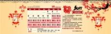 淘宝春节放假通知海报