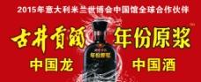 古井贡酒年份原浆图片