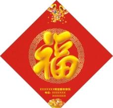 新年福字图片