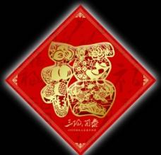 春节福字图片