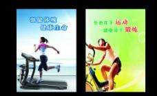 健身房展板图片
