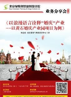 情人节海报 情人节婚纱摄影图片