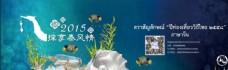 泰國旅游海報圖片