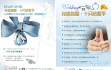 十月结婚季传单图片