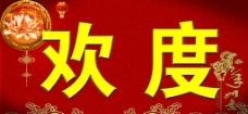 欢度春节展板图片