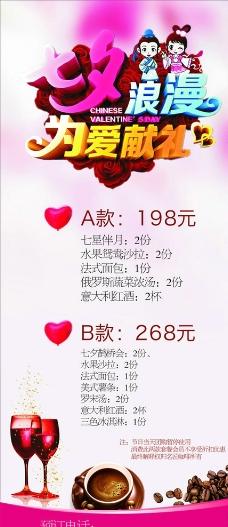 情人节套餐海报矢量图图片
